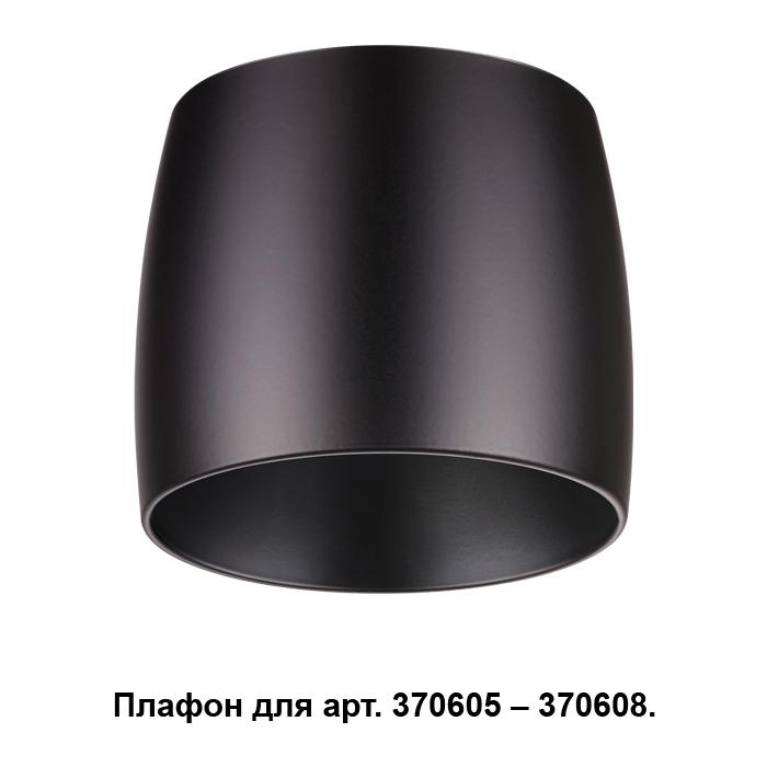 Плафон NOVOTECH 370610 NT19 000 черный к арт. 370605, 370606, 370607, 370608