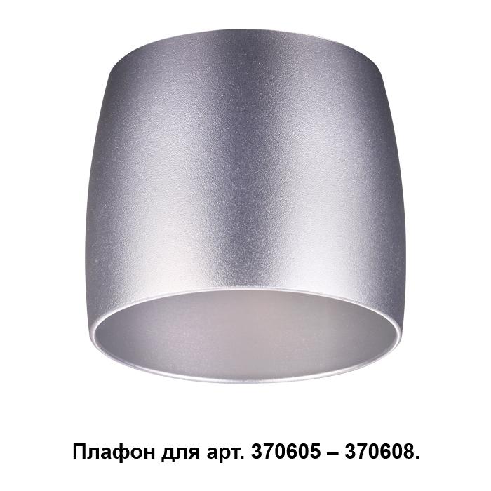 Плафон NOVOTECH 370611 NT19 000 серебро к арт. 370605, 370606, 370607, 370608