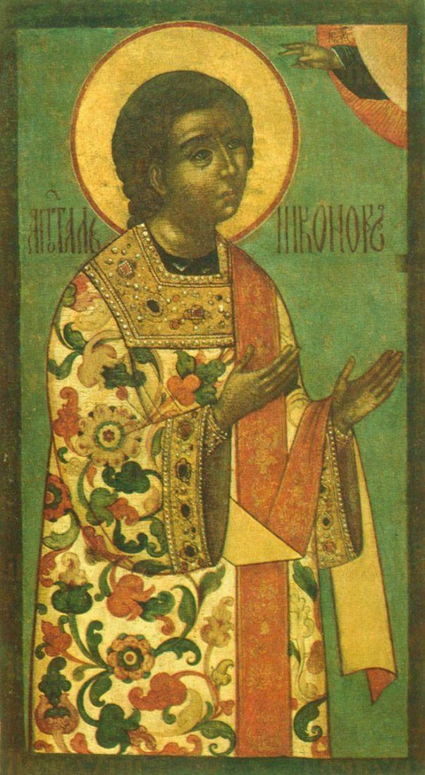 Икона Никанор апостол