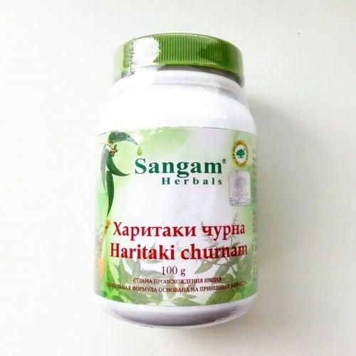 Харитаки чурна | Haritaki Churnam | 100 гр | Sangam Herbals