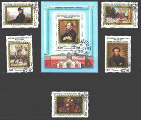 Третьяковская галерея Набор марок и блок Мадагаскар 1986