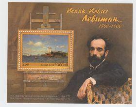 150 лет со дня рождения И.И.Левитана Россия 2010