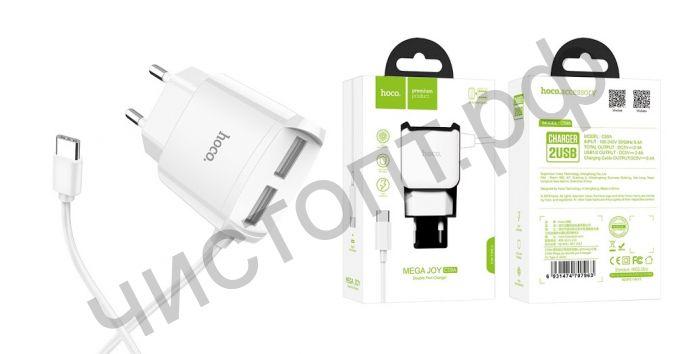 СЗУ HOCO C59A, Mega joy, 2100mAh, с 2 USB выходами и встроен. кабелем Type-C пластик, цвет: белый