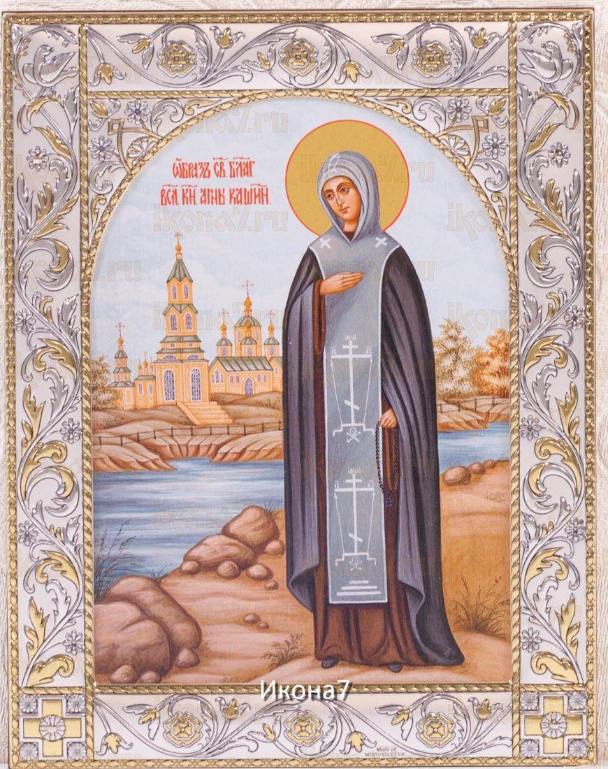 Икона Анна Кашинская (14х18см)