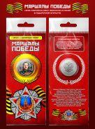 25 РУБЛЕЙ — ЛЕОНИД ГОВОРОВ, цветная эмаль, гравировка + открытка