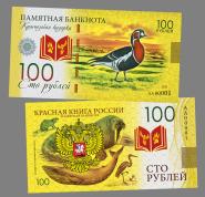 100 РУБЛЕЙ - КРАСНОЗОБАЯ КАЗАРКА. ПАМЯТНАЯ СУВЕНИРНАЯ КУПЮРА