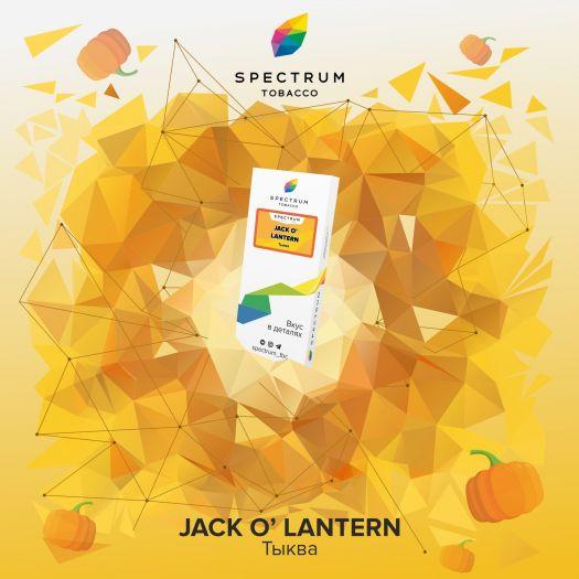 Табак Spectrum Jack-o'-Lantern