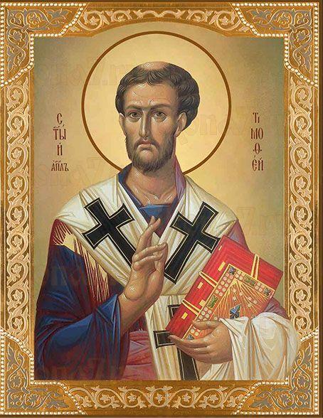 Икона Тимофей Эфесский