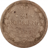 20 КОПЕЕК 1905 г. СПБ, НИКОЛАЙ II, СЕРЕБРО