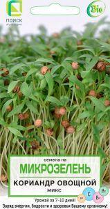 Семена на Микрозелень Кориандр овощной  Микс (ЦВ) 5гр.