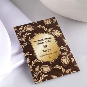 """Аромасаше """"Волшебные ароматы"""", кофе, вес 7 г, размер 7?10.5 см 4879917"""