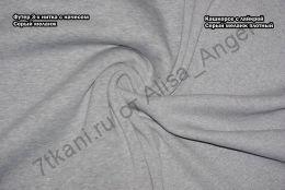 Серый меланж 02  футер 3-х нитка отрез 0,4м