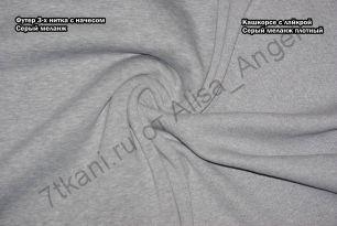 Серый меланж 02  футер 3-х нитка отрез 0,35м