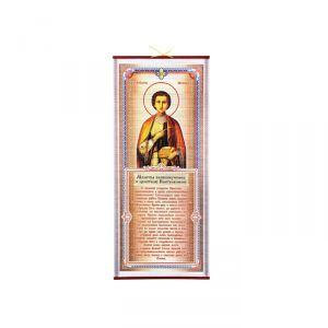 """Панно """"Молитва великомученику и целителю Пантелеимону"""" 165135"""