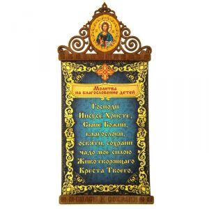 """Скрижаль на магните """"Молитва на благословение детей"""" с иконой Господа Вседержителя"""