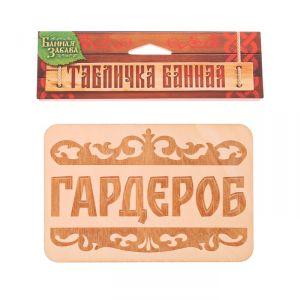 """Табличка банная """"Гардероб"""", 15 х 10 см"""