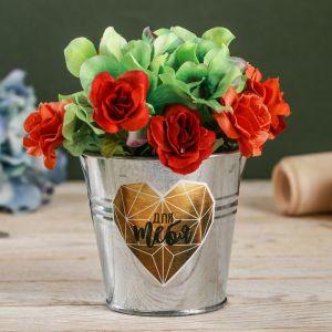 Металлическое кашпо для цветов «Для тебя», 9,5 ? 9,5 см