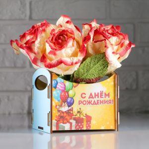 """Кашпо флористическое """" С Днём Рождения, с подарками"""" с наклейкой, 11?10?11 см 4839304"""