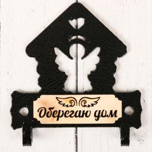 """Ключница мини """"Оберегаю дом"""""""