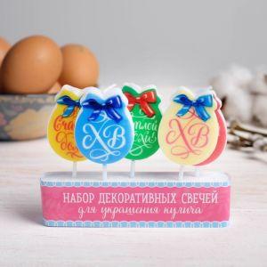 Пасхальный набор свечей для кулича «Светлой Пасхи!»
