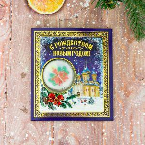 Свеча на открытке «С Рождеством и Новым Годом! Рождественская ночь»