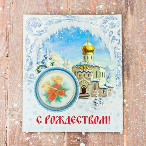 Свеча на открытке «С Рождеством! Храм»