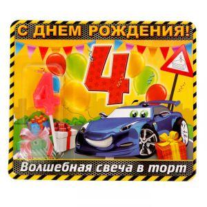 """Свеча с открыткой для мальчиков """"4 года"""""""