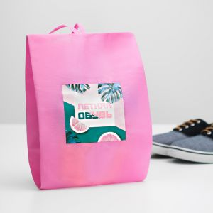"""Мешок для обуви """"Моя летняя обувь""""  Розовый  4452158"""