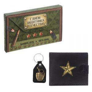 """Подарочный набор """"С Днём защитника Отечества"""": кошелёк и брелок"""