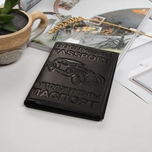 Обложка для автодокументов и паспорта, цвет чёрный