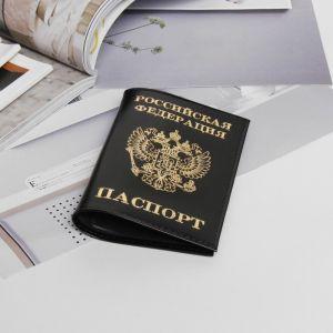 Обложка для паспорта, тиснение, цвет чёрный глянцевый
