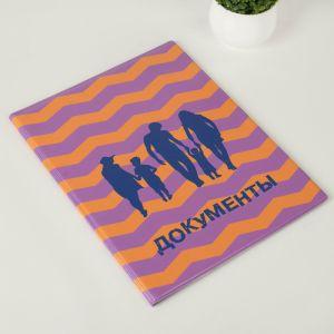 Папка для семейных документов, 2 комплекта, цвет фиолетовый/оранжевый