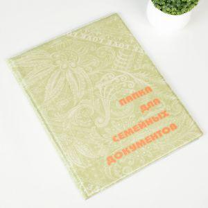 Папка для семейных документов, 3 комплекта, цвет светло-зелёный