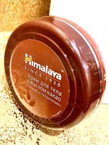 """Крем для тела с маслом какао """"Питание и Увлажнение""""  50 мл Himalaya herbals"""