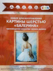Картина шерстью «Маленькая балерина» 20x30.