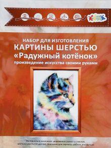 Картина шерстью «Радужный котёнок» 20x30.