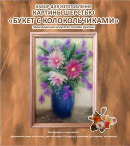 Картина шерстью «Букет с колокольчиками» 20x30.