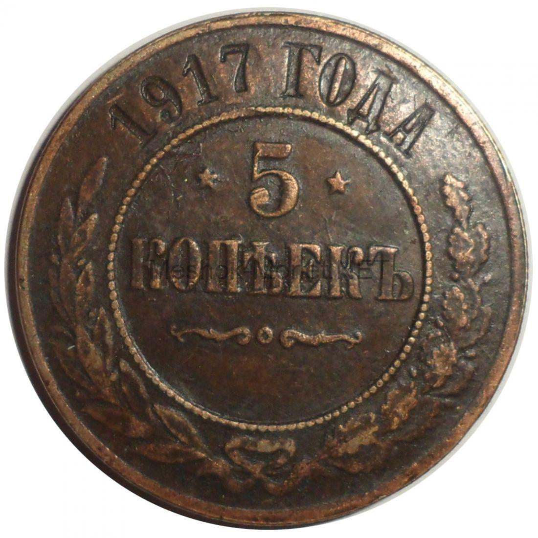 Копия монеты 5 копеек 1917 года