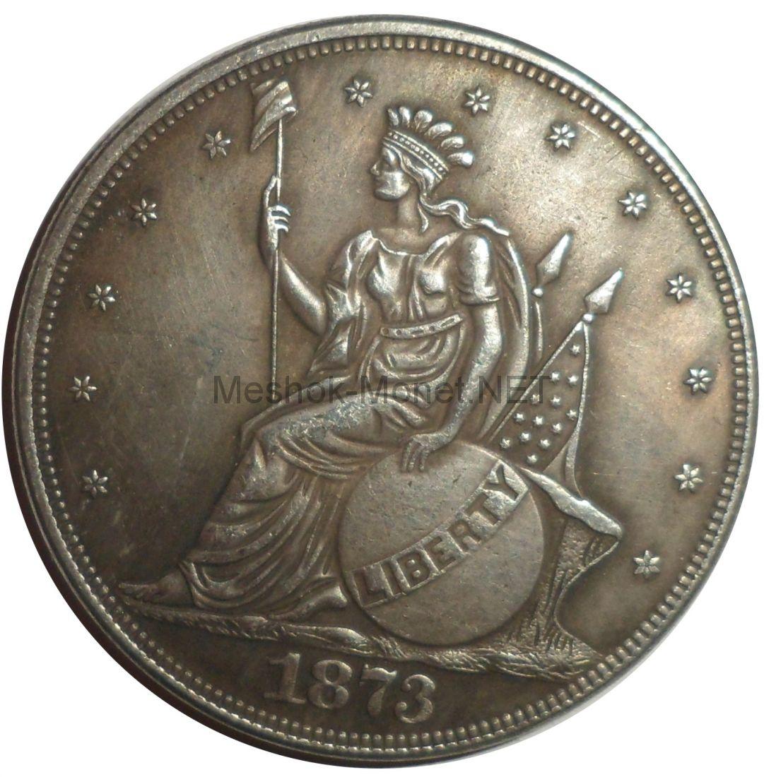 Копия монеты 1 доллар 1873 года Трайд доллар