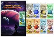 НАБОР 9 шт - Планеты и спутники Солнечной Системы, LIMITED EDITION + АЛЬБОМ
