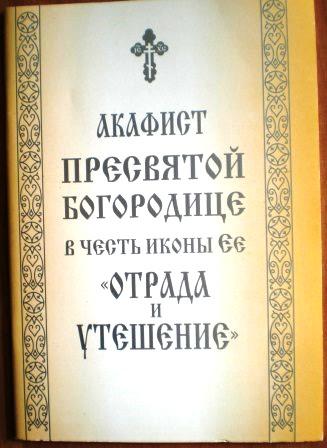 """Акафист Пресвятой Богородице в честь иконы Ее """"Отрада"""" или """"Утешение"""""""
