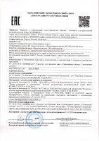 сертификат на скипидарную ванну