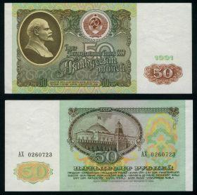50 рублей СССР 1991 года. aUNC