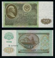 50 рублей СССР 1992 года. aUNC