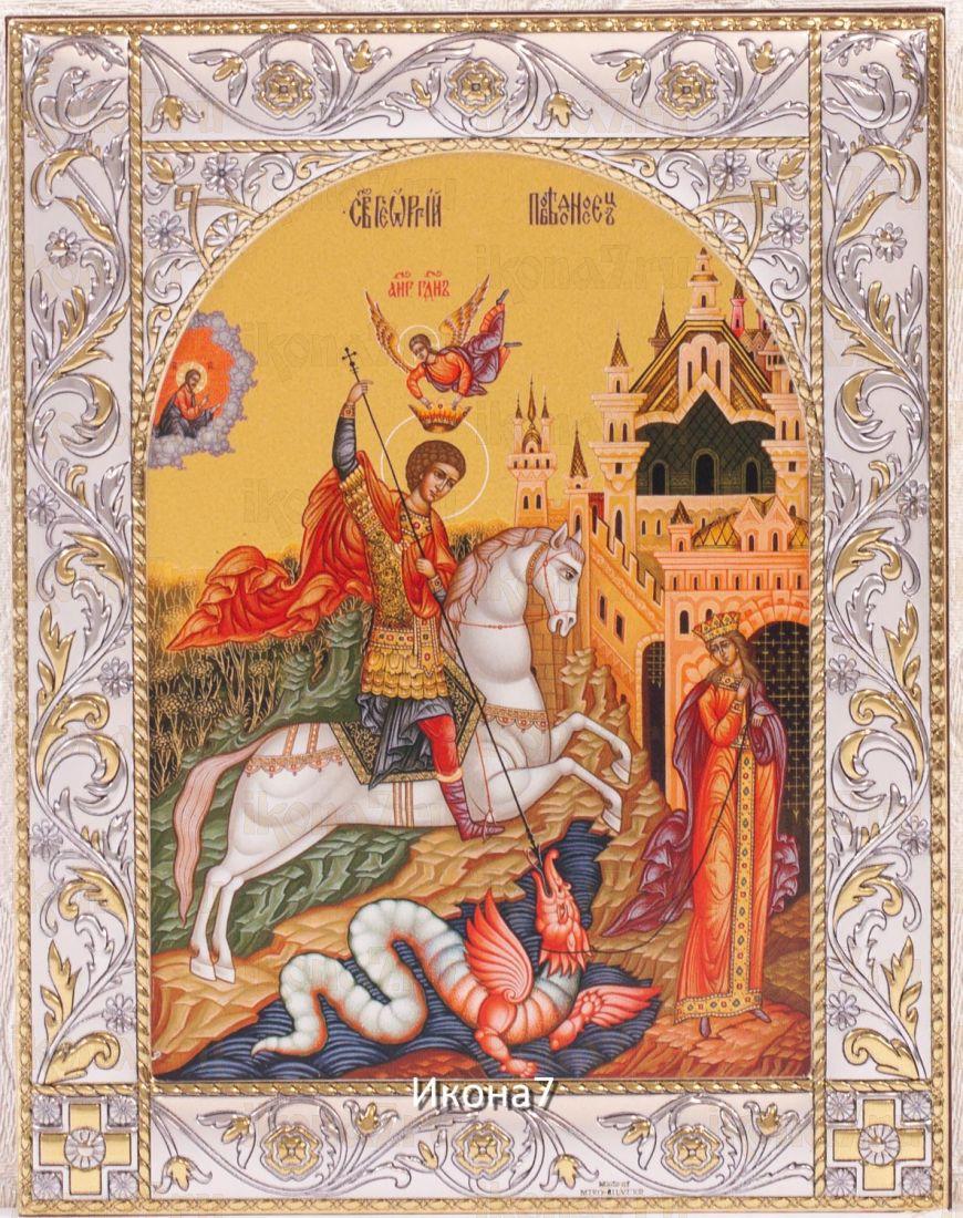 Георгий Победоносец (14х18см)
