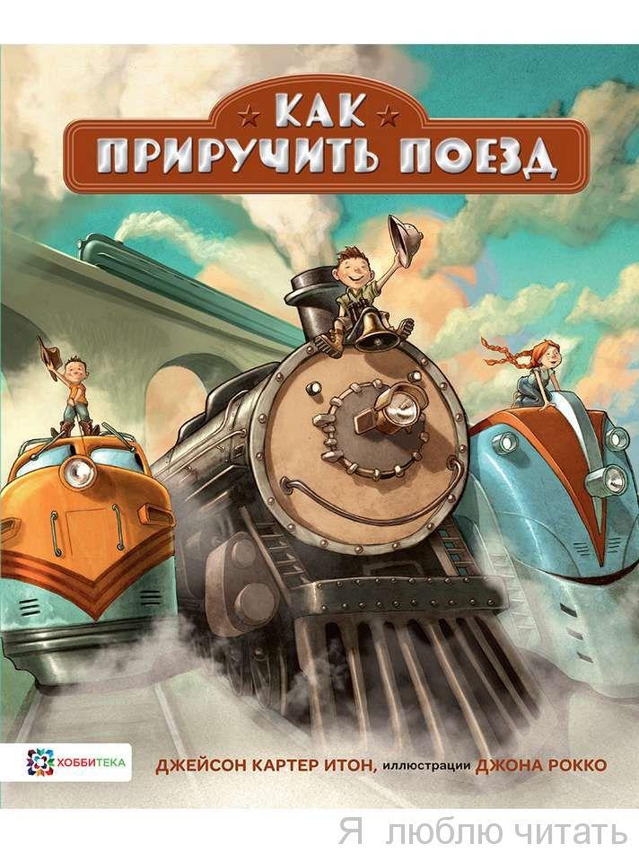 Как приручить поезд