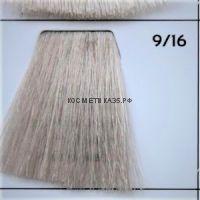 Крем краска для волос 9/16 Блондин пепельно-фиолетовый  100 мл.  Galacticos Professional Metropolis Color