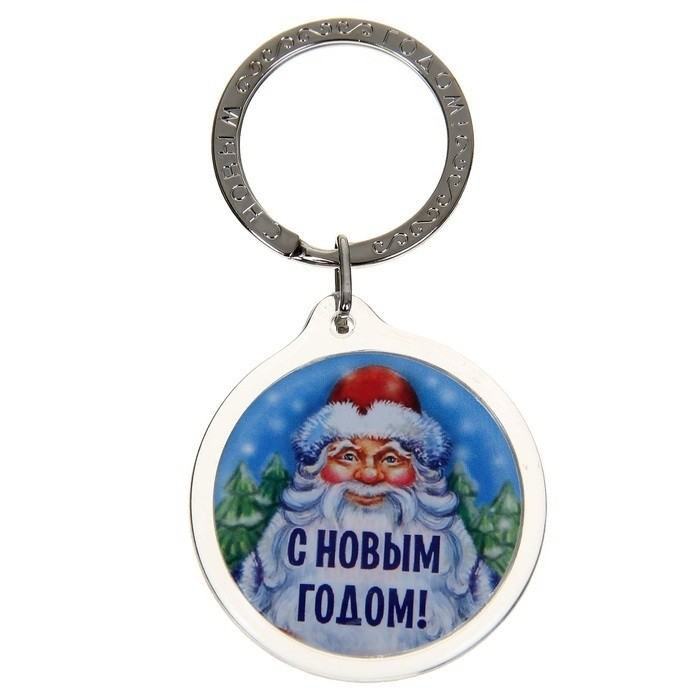 Новогодний брелок Дед Мороз