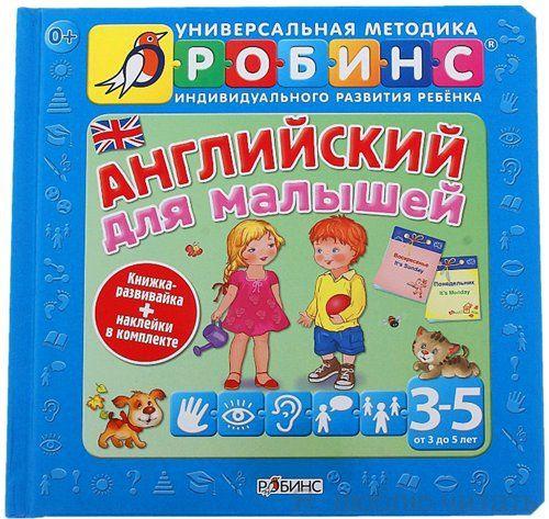 Английский для малышей