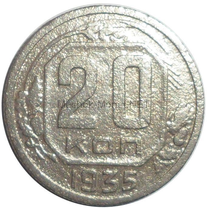 20 копеек 1935 года # 4